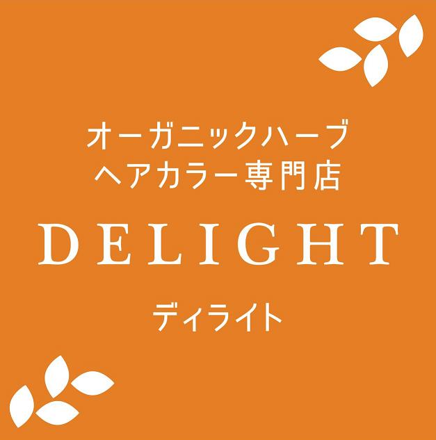 オーガニックハーブヘアカラー専門店「DELIGHT(ディライト)五福店」