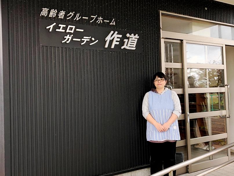 イエローガーデン作道(つくりみち)