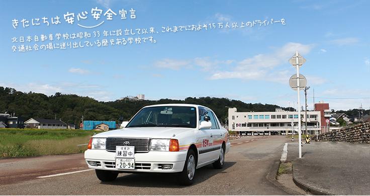学校法人 北日本自動車学校