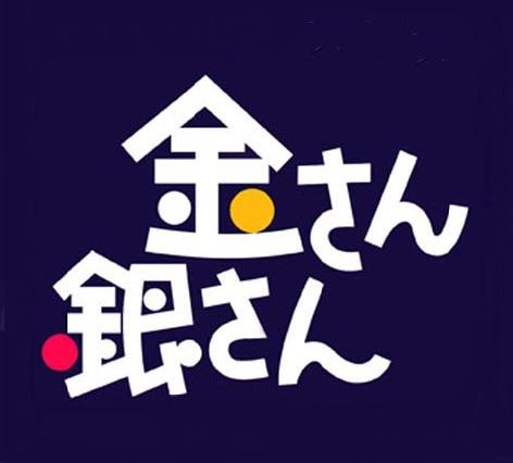 グループホーム 金さん銀さん(特定非営利活動法人生活支援センター アットホーム新川)