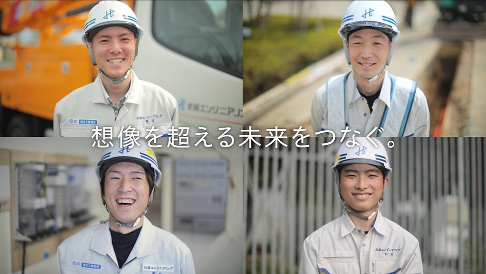 北話エンジニアリング株式会社 富山支店