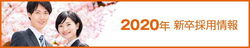 2020年新卒採用(2019/3/1~2020/3/31)