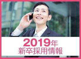 【○福井・富山】2019年卒向け求人広告