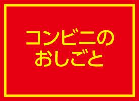 セブンイレブンジャパン  富山東地区