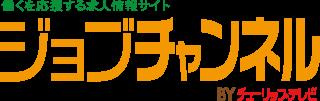 富山の求人情報 ジョブチャンネル by チューリップテレビ